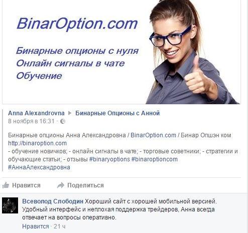 binäre Optionen Bewertungen