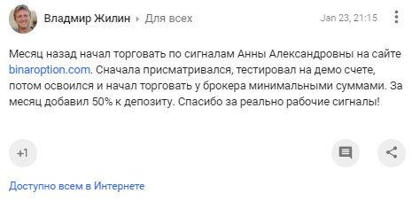 Anna Alexandrovna
