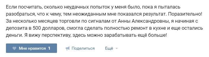 revisar Anna