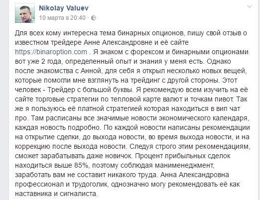 revisión de las opciones binarias Anna Alexandrovna