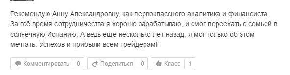 Comentarios Anna A.