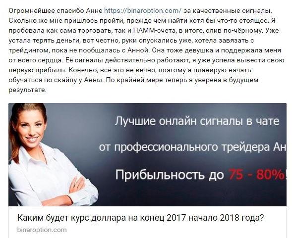 le opzioni binarie di Anna Alexandrovna