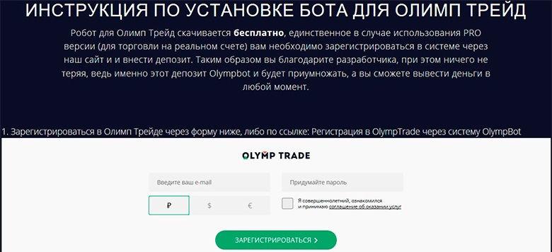 Олимп търговия бот