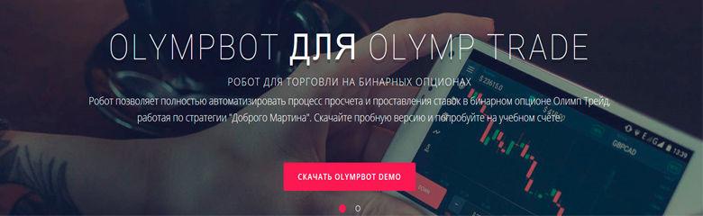 olimp trade bot