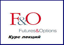 A course of lectures - Futures and Options