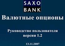 Saxobank - Opciones sobre divisas
