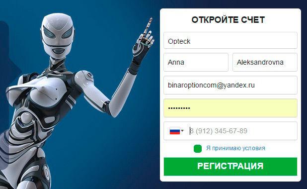 binari opció robot)