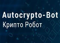 ความคิดเห็น autocrypto-bot