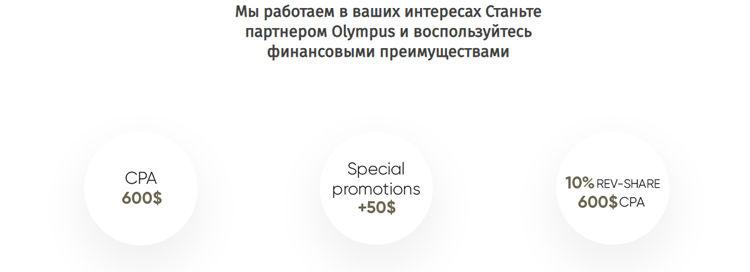Otzyv na brokera Olympus Markets 9
