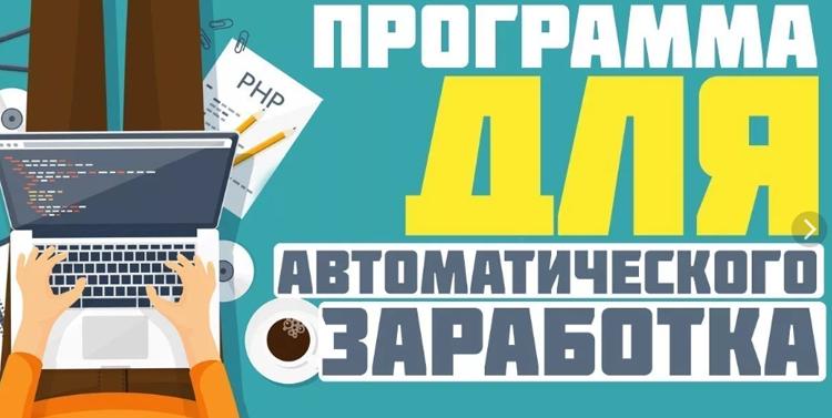 ingyenes jövedelem az interneten befektetés nélkül)