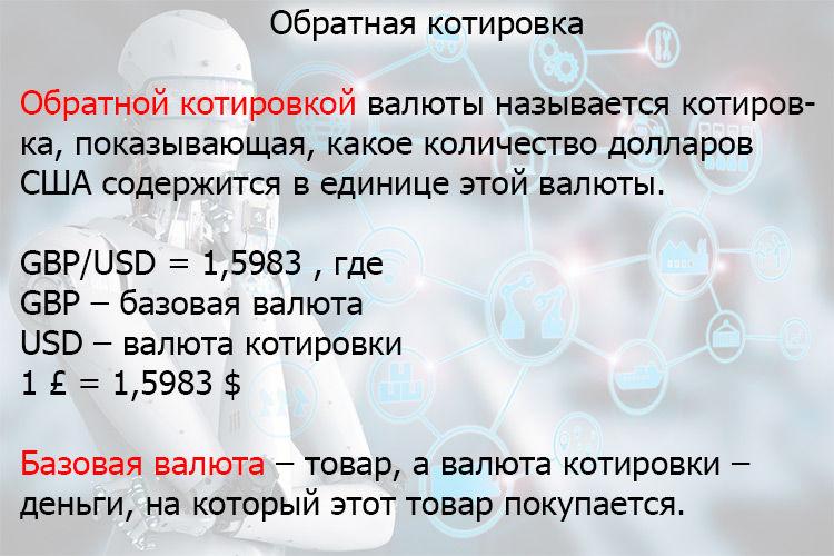 4 котировка 3638