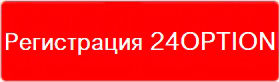 registration 24option ru
