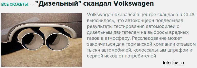 Volkswagen Novosti
