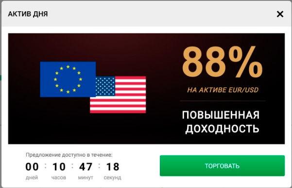 Opción binaria rusia