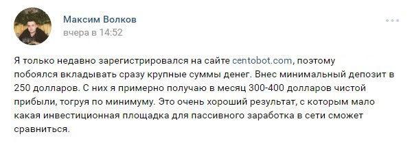 centobot прегледи