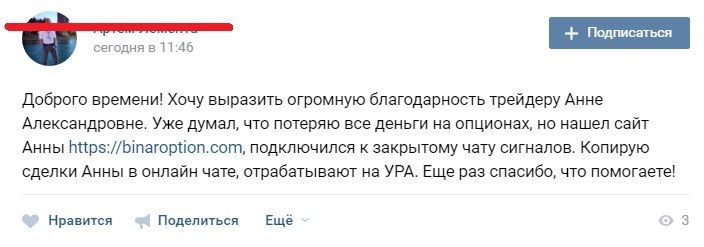 Анна Андреевна бинарные опционы отзывы, сайт